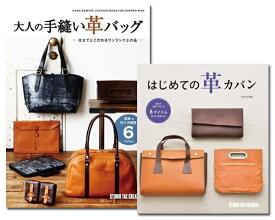 【中古】【2冊セット】大人の手縫い革バッグ+はじめての革カバン