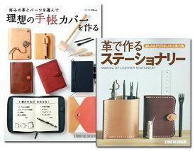 【中古】【2冊セット】理想の手帳カバーを作る+革で作るステーショナリー