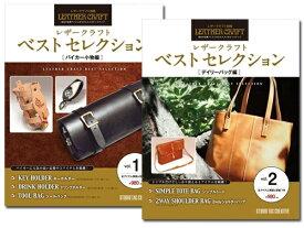 【中古】【2冊セット】レザークラフトベストセレクションvol.1+vol.2