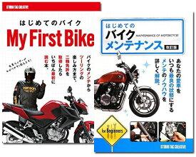 【中古】【2冊セット】はじめてのバイク+はじめてのバイクメンテナンス改訂版