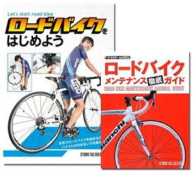 【中古】【2冊セット】ロードバイクをはじめよう+ロードバイクメンテナンス徹底ガイド
