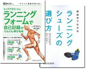 【中古】【2冊セット】トップアスリートのランニングフォーム+ランニングシューズの選び方
