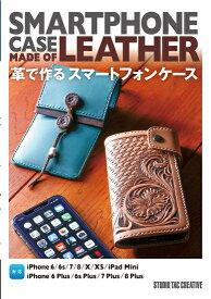 【新品】革で作るスマートフォンケース 定価2,500円