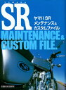 【中古】ヤマハSRメンテナンス&カスタムファイル 定価3,000円
