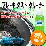 ブレーキダストクリーナー☆ホイール・キャリパーなどの頑固な汚れを強力洗浄!!