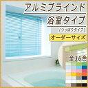 浴室用ブラインド 浴窓 スラット25 風呂 バスルーム お風呂 風呂場 浴室 つっぱり カーテン アルミブラインド 目隠…