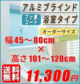 フッ素コート 浴室用アルミブラインド オーダーサイズ[幅45cm〜80cm 高さ81cm〜120cm]  スラット25 送料無料【※代引き不可/同梱不可】