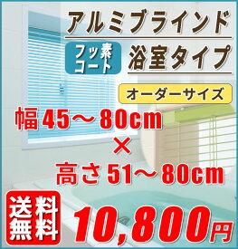 フッ素コート 浴室用アルミブラインド オーダーサイズ[幅45cm〜80cm 高さ51cm〜80cm]  スラット25 送料無料【※代引き不可/同梱不可】