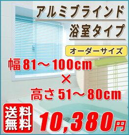 浴室用アルミブラインド オーダーサイズ[幅81cm〜100cm 高さ51cm〜80cm]  スラット25 送料無料【※代引き不可/同梱不可】