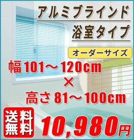浴室用アルミブラインド オーダーサイズ[幅101cm〜120cm 高さ81cm〜100cm]  スラット25 送料無料【※代引き不可/同梱不可】