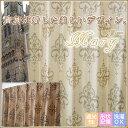 貴族が愛したデザインのカーテン マリー 巾100cm×丈110/135/178/200cm 2枚組 おしゃれ かわいい エレガント 美しい アイボリー ブラウ…