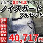 ノイズガードフルセット【マツダDJデミオ】