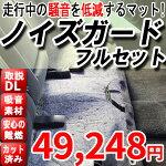 ノイズガードフルセット【N-BOX/CUSTOM・CX-5・アテンザワゴン・アクセラスポーツBM・WRXSTI/S4】