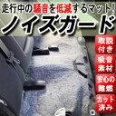 ロードノイズ軽減 ノイズガード [CH-Rトヨタ 86 アルファード ハイエース BRZ CX-5 CX-3 アテンザ DJデミオ N-BOX NONE N-W...