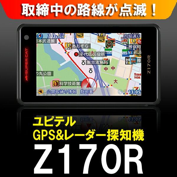 【残り1台】ユピテル GPS&レーダー探知機 スーパーキャット Z170R 指定店専用モデル 最新SDカード付き レーダー YUPITERU 車 カー用品 車用品 【送料無料】