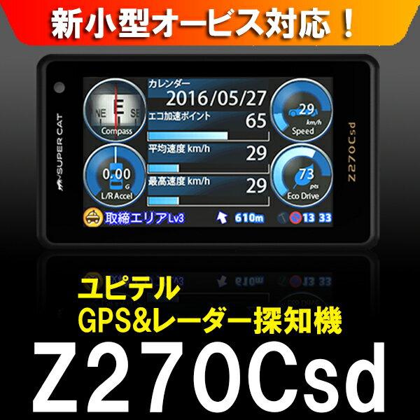 ユピテル GPS&レーダー探知機 スーパーキャット Z270Csd 指定店専用モデル 最新SDカード付き レーダー YUPITERU 車 カー用品 車用品 【送料無料】