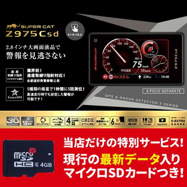 ユピテル スーパーキャット Z975Csd レーダー探知機 指定店専用モデル フロントガラス取り付けOK GPS内蔵 レーダー 探知機 YUPITERU 車 カー用品 車用品 【送料無料】