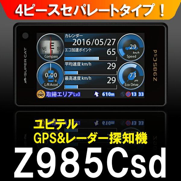 ユピテル GPS&レーダー探知機 スーパーキャット Z985Csd 指定店専用モデル 最新SDカード付き レーダー YUPITERU 車 カー用品 車用品 【送料無料】