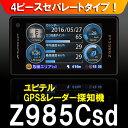 ユピテル GPS&レーダー探知機 スーパーキャット Z985Csd 指定店専用モデル 最新SDカード付き レーダー YUPITERU 車 カー用品 車用…