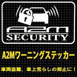 盗まれやすい車に乗ってる方へ!A2Mワーニングステッカーカーセキュリティ自動車盗難防止装置車両盗難車上荒らし車セキュリティ