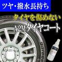 タイヤを傷めない タイヤコート剤 ミニサイズ50ml シリコン純度100% ツヤ・撥水長時間持続[タイヤワックス タイヤコ…