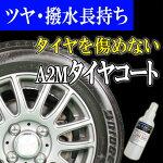 【レビューを書いて送料無料】『タイヤを傷めない』タイヤコート剤シリコン純度100%ツヤ・撥水長時間持続[タイヤワックスタイヤコーティング]