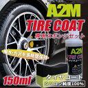 『タイヤを傷めない』 タイヤコート剤 150ml シリコン純度100% ツヤ・撥水長時間持続 スポンジセット[ タイヤ ワ…