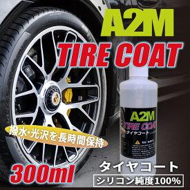 『タイヤを傷めない』タイヤコート剤 お得な大容量 300ml シリコン純度100% ツヤ・撥水長時間持続[タイヤワックス タイヤコーティング] クラッシックカーにも
