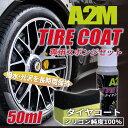 【あす楽】 送料無料 タイヤを傷めない タイヤコート剤 スポンジセット ミニサイズ50ml シリコン純度100% ツヤ・撥水…