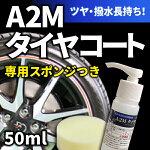 『タイヤを傷めない』タイヤコート剤シリコン純度100%ツヤ・撥水長時間持続[タイヤワックスタイヤコーティング]