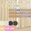 1級遮光・防音・遮熱/断熱 超遮光カーテン アクア3 [巾100cm×丈135/丈178/丈200cm] 2枚組 ブラウン オフホワイト ベ…
