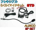 ALINCO アルインコ フレキシブルマイク なまくらマイク 8Pセット STD 横着マイク 取説付