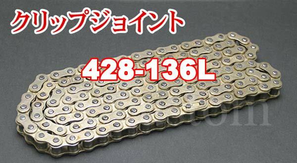 ATV 四輪バギー 428-136L ゴールド ドライブ チェーン