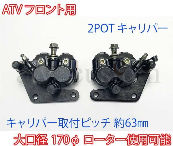 ATV 四輪バギー フロント 油圧 ディスクブレーキ 2ポット レーシング キャリパー 左右 2POT 2ポッド