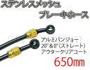 ステンレス ステンメッシュ ブレーキホース 黒 650mm