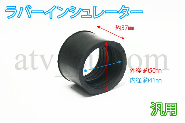 ATV 四輪バギー 中華トライク GY6 ラバー インシュレーター