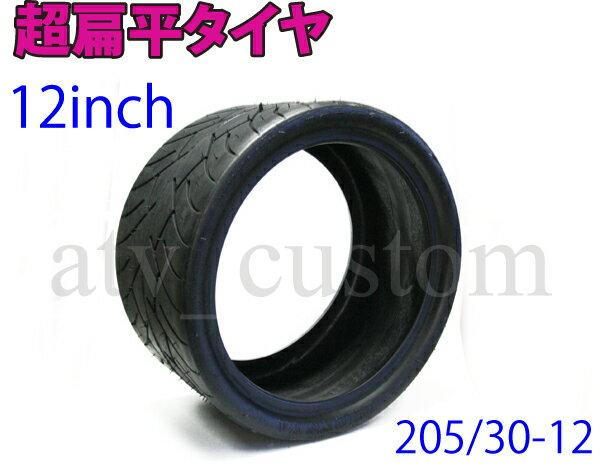 ATV 四輪バギー トライク 12インチ 超扁平タイヤ 205/30-12