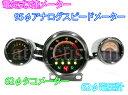 ATV 四輪バギー 3連 アナログ スピードメーター 回転 電圧 B品