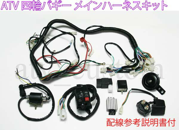 中華ATV 4輪バギー メインハーネス 電装品セット 配線説明書付