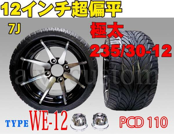 CL1862 ATV 四輪バギー トライク ジャイロ アルミホイール タイヤ 235/30-12 セット 7J 12インチ PCD110 WE-12 超扁平 逆反り
