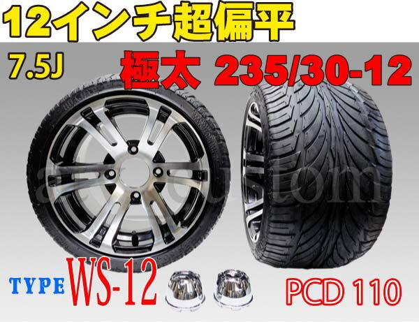 ATVトライクジャイロ アルミホイール タイヤ 逆反り 7.5J 12インチ/WS-12