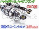 OKD製 メッキ 265 荒巻サスペンション DAX モンキー MB/MS