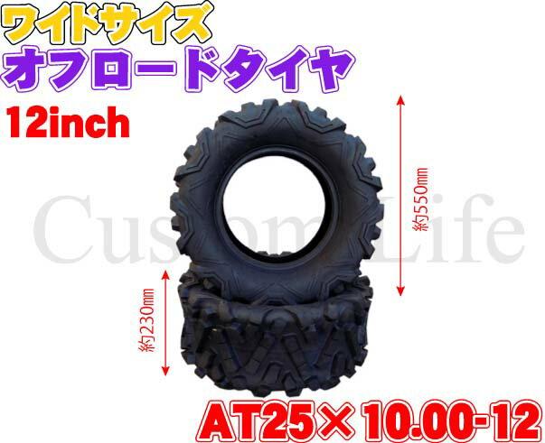 ATV 四輪バギー 12インチ タイヤ オフロード AT25×10.00-12 ブロックタイヤ ビッグサイズ ワイド 極太 下駄山 ゲタ山