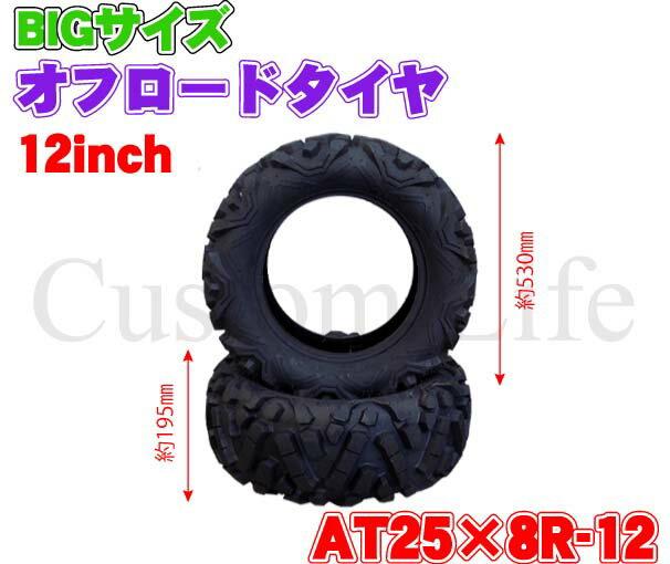 ATV 四輪バギー 12インチ タイヤ オフロード AT25×8R12 ブロックタイヤ ビッグサイズ ワイド 極太 下駄山 ゲタ