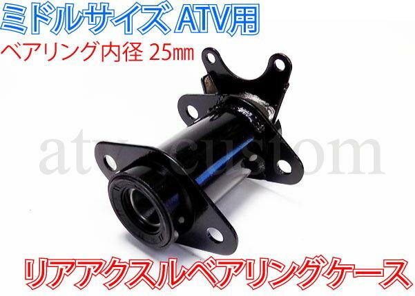 ミドルサイズ ATV 四輪バギー リア アクスル ベアリングケース