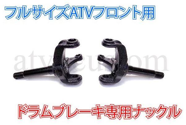 ATV 四輪バギー フルサイズ フロント ドラム ハブ専用ナックル
