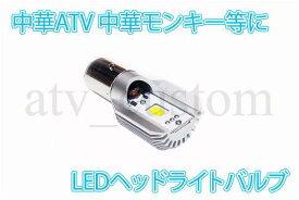 CL2060 ATV 四輪バギー 中華モンキー LED ヘッドライト バルブ COB