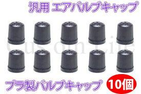 エアバルブキャップ 10個セット プラスチック製 汎用 プラスチックバルブキャップ プラキャップ 定形外