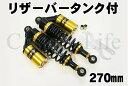 ATV 四輪バギー モンキー ゴリラ サスペンション 270mm ショック 黒/金