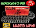 【日本製】KCM 420-100L ドライブチェーン 420サイズ クリップ式 C50/カブ50/CL50/ジャズ/マグナ50/CD90/V50/メイト/YSR...
